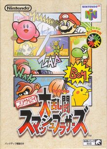 Super Smash Bros 64 Japan