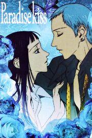 Paradise Kiss DVD Cover