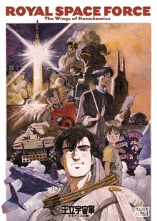 Royal Space Force The Wings of Honnêamise 2000 DVD Cover