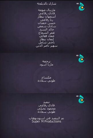 File:1001 Nights Arabic credits.jpg