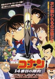 Case Closed The Fourteenth Target 1998 Poster