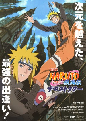 File:Naruto Shippuden The Movie The Lost Tower Cover.jpg