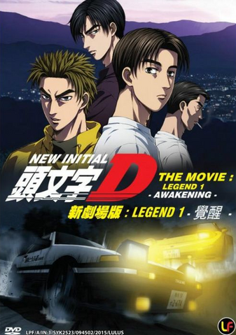 File:New Initial D The Movie Legend 1 Awakening DVD Cover.png