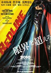 Redline (2009 film) Poster
