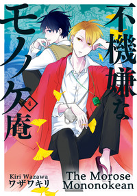 File:The Morose Mononokean Poster.jpg