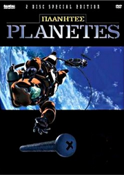 Planetes DVD Cover