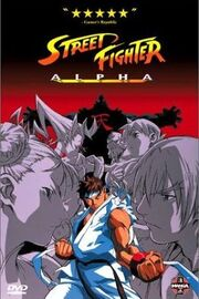 Street Fighter Alpha DVD Cover