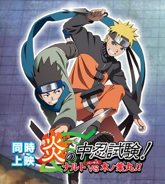 Kết quả hình ảnh cho naruto Chūnin Exam on Fire! Naruto vs. Konohamaru poster