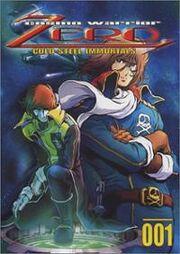 Cosmo Warrior Zero DVD Cover