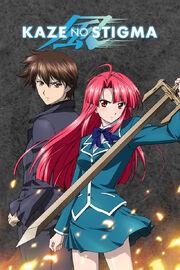 Kaze no Stigma DVD Cover