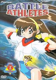Battle Athletes 1997 DVD Cover