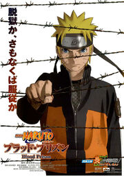 Naruto Shippuden The Movie Blood Prison 2011 DVD Cover
