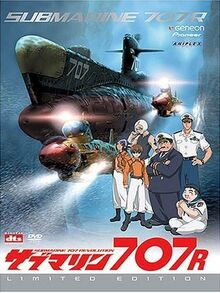 Submarine 707R 2003 DVD Cover