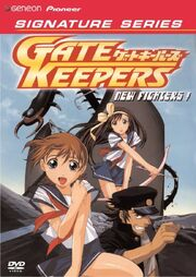 Gate Keepers 2000 DVD Cover
