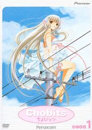 Chobits DVD Cover Chibits Sumomo And Kotoko