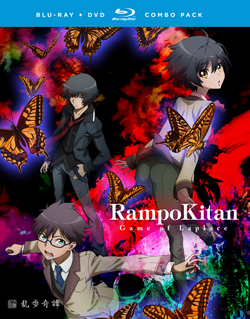 Rampo Kitan Game of Laplace 2016 Blu-Ray DVD Cover