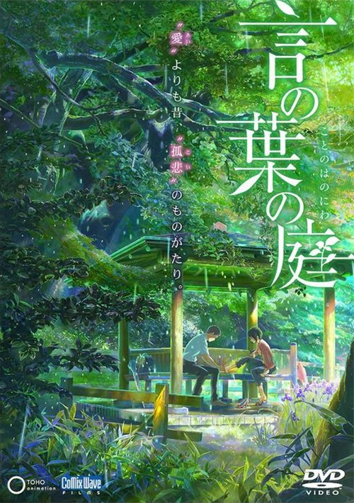The Garden of Words   Anime Voice-Over Wiki   FANDOM powered by Wikia