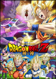 Dragon Ball Z Battle of Gods 2013 Poster