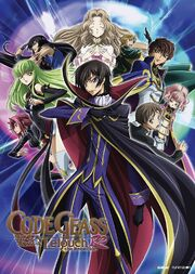 Code geass lelouch of the rebellion r2 cover
