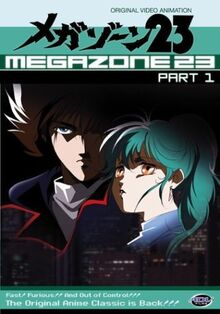 Megazone 23 Part 1 1985 DVD Cover
