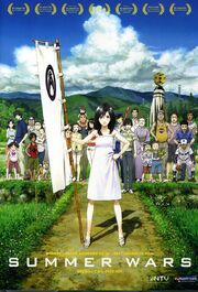 Summer Wars DVD Cover