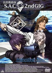 Ghost in the Shell S.A.C. 2nd GIG DVD Cover