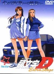 Initial D Extra Stage 2000 DVD Cover