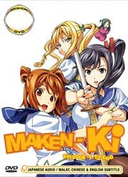 Maken-Ki Battling Venus DVD Cover