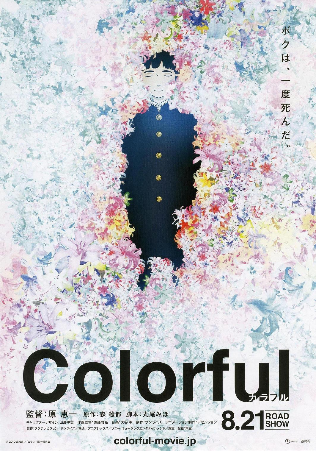 Colorful movie poster