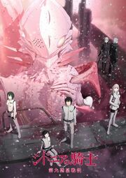Knights of Sidonia Battle for Planet Nine Cover