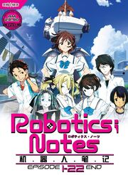 Robotics;Notes 2012 DVD Cover