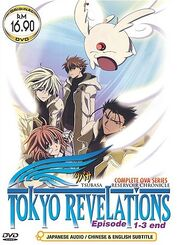 Tsubasa Tokyo Revelations DVD Cover