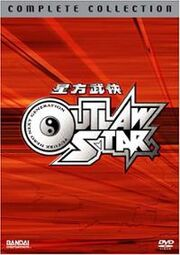 Outlaw Star DVD Cover