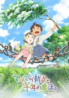 Mai Mai Miracle 2016 Poster