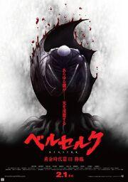 Berserk The Golden Age Arc III Descent 2013 Poster