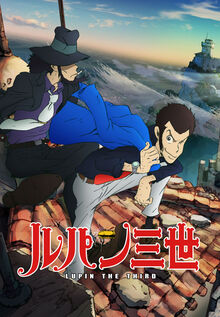 Lupin III Part IV Cover