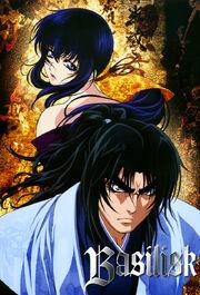 Basilisk 2005 DVD Cover