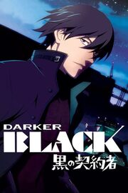 Darker Than Black Season 1 Complete DVD Cover