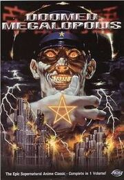 Doomed Megalopolis DVD Cover