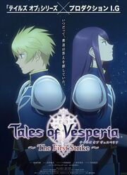 Tales of Vesperia The First Strike DVD Cover