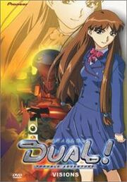 Dual! Parallel Trouble Adventure DVD Cover