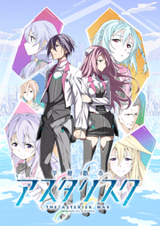 The Asterisk War Cover