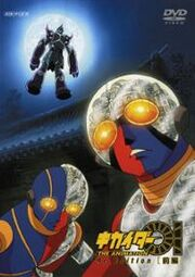 Kikaider 01 the animation dvd cover