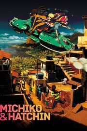 Michiko & Hatchin DVD Cover