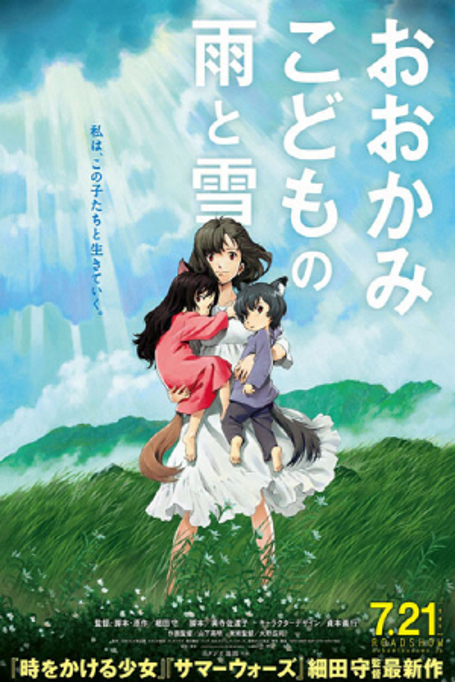 wolf children full movie english dub download