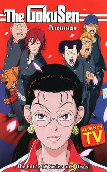 The Gokusen 2004 DVD Cover