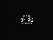 X An Omen 2001 Title Card