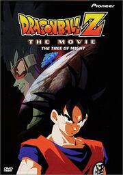 Dragon Ball Z The Tree of Might DVD Cover