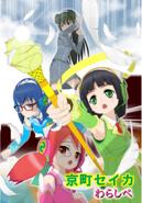 Seika Manga Cover 2
