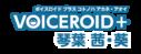 VOICEROID+ Kotonoha Logo